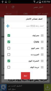 اخبار مصر screenshot 1