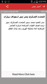 اخبار مصر screenshot 2