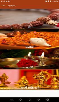 Gayatri Mantra and Chalisa HD screenshot 13