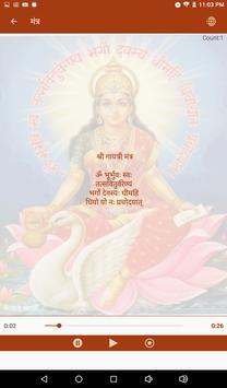 Gayatri Mantra and Chalisa HD screenshot 23