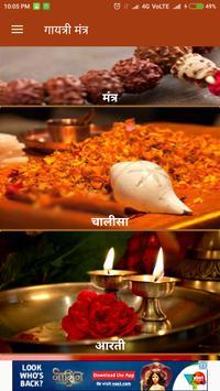 Gayatri Mantra and Chalisa HD screenshot 4