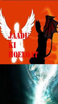 Jadoo Ki Haqeeqat Urdu apk screenshot