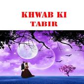 Khwabon Ki Tabeer Urdu icon