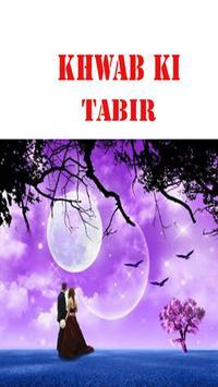 Khwabon Ki Tabeer Urdu apk screenshot