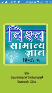 World GK विश्व सामान्य ज्ञान poster
