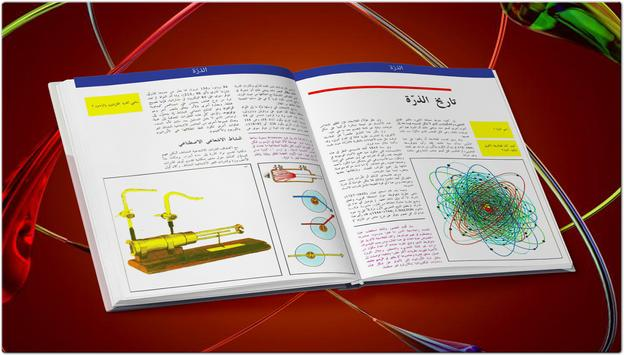 Human and Science : Atom screenshot 7