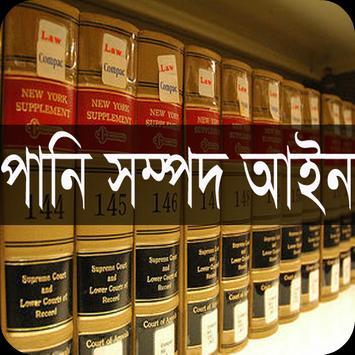 পানি সম্পদ আইন, ১৯৯২ poster