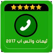 جديد ثيمات واتس اب - 2017 icon