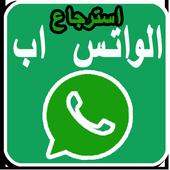 استرجاع الواتس اب  القديم إصدار 3.2 icon