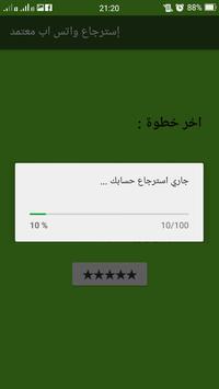 استرجاع الواتس اب  القديم إصدار 3.2 screenshot 7