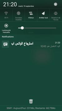 استرجاع الواتس اب  القديم إصدار 3.2 screenshot 5