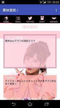 女優でありアイドルそして歌も歌う!栗林理莉の公式FANアプリ poster