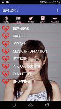 女優でありアイドルそして歌も歌う!栗林理莉の公式FANアプリ apk screenshot