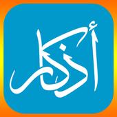 الإسلام ديننا والقران خلقنا icon