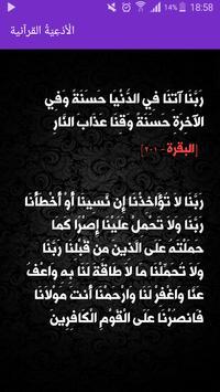 الإسلام ديننا والقران خلقنا screenshot 3