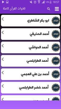الإسلام ديننا والقران خلقنا screenshot 1