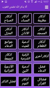 الإسلام ديننا والقران خلقنا screenshot 2