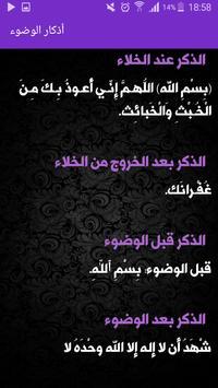 الإسلام ديننا والقران خلقنا screenshot 4