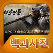 와호장룡 백과사전 icon