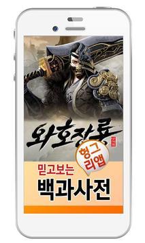 와호장룡 백과사전 poster