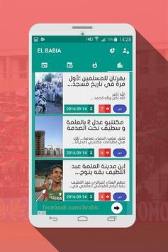 EL BABIA скриншот 3