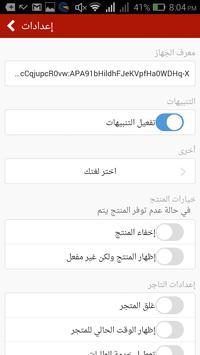 Wajbety Admin apk screenshot