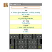 Bangla to English Dictionary icon