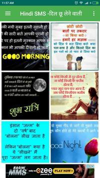 Hindi SMS screenshot 1