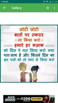 Hindi SMS screenshot 2