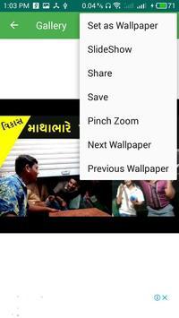 Vikas Gando Thayo Chhe screenshot 5