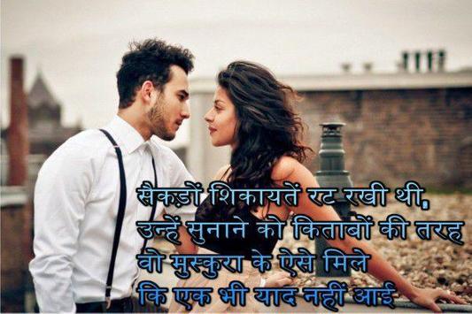Hindi Love Shayari Images poster