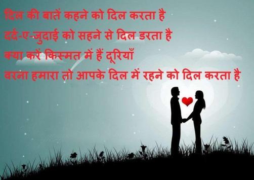 Hindi Love Shayari Images apk screenshot