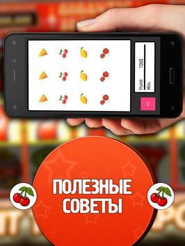 Клуб удачи - Слоты screenshot 1