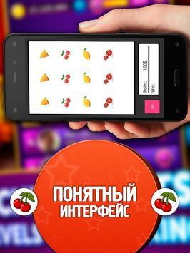 Клуб удачи - Слоты screenshot 2