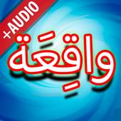 Surah Waqiah + Audio (Offline) icon