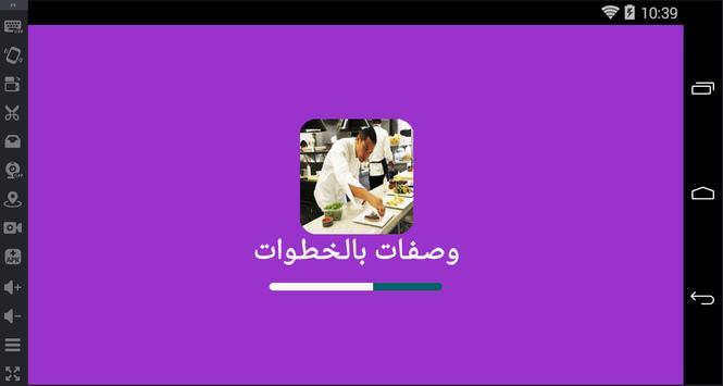 وصـفـات بالـخـطـوات screenshot 1