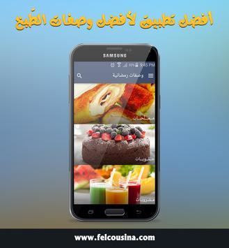 وصفات رمضان 2017 - وصفات طبخ apk screenshot