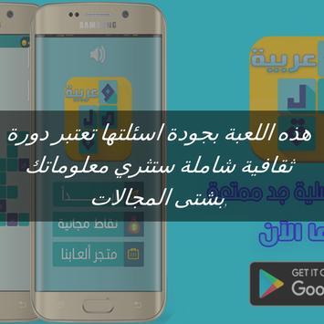 Guide لعبة وصلة poster