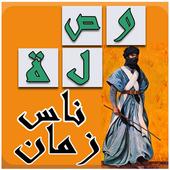 وصلة قالوا ناس زمان icon