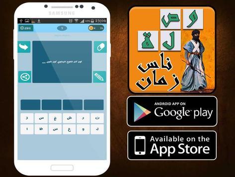 وصلة قالوا ناس زمان apk screenshot