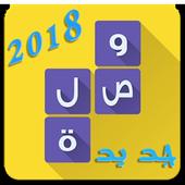 وصله تقافة عامة 2018 icon