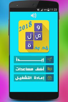 وصله تقافة عامة 2018 screenshot 1