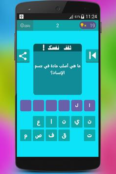 وصله تقافة عامة 2018 screenshot 2