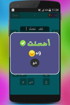 وصله تقافة عامة 2018 screenshot 3