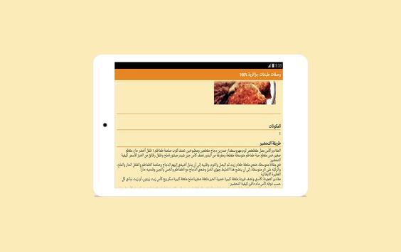 best algerian recipes-tabkh dz apk screenshot