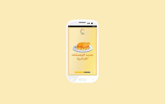 best algerian recipes-tabkh dz poster