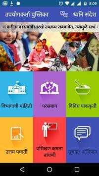WCD Anganwadi poster