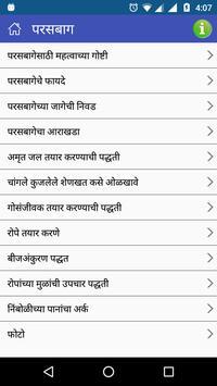 WCD Anganwadi apk screenshot