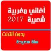 أغاني شعبية مغربية 2017 icon