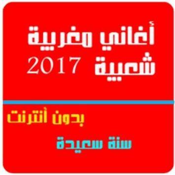 أغاني شعبية مغربية 2017 poster